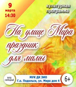Международный женский день в ДК ЗИО @ МУК ДК ЗИО