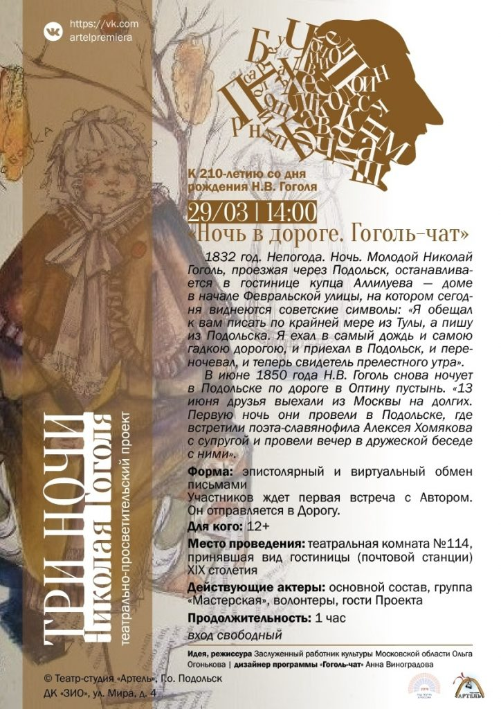 Три ночи Николая Гоголя