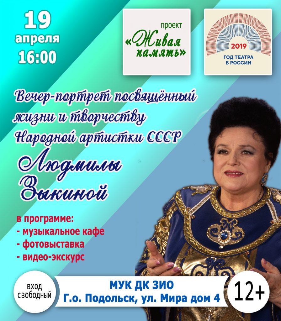Любовь моя, моя Россия