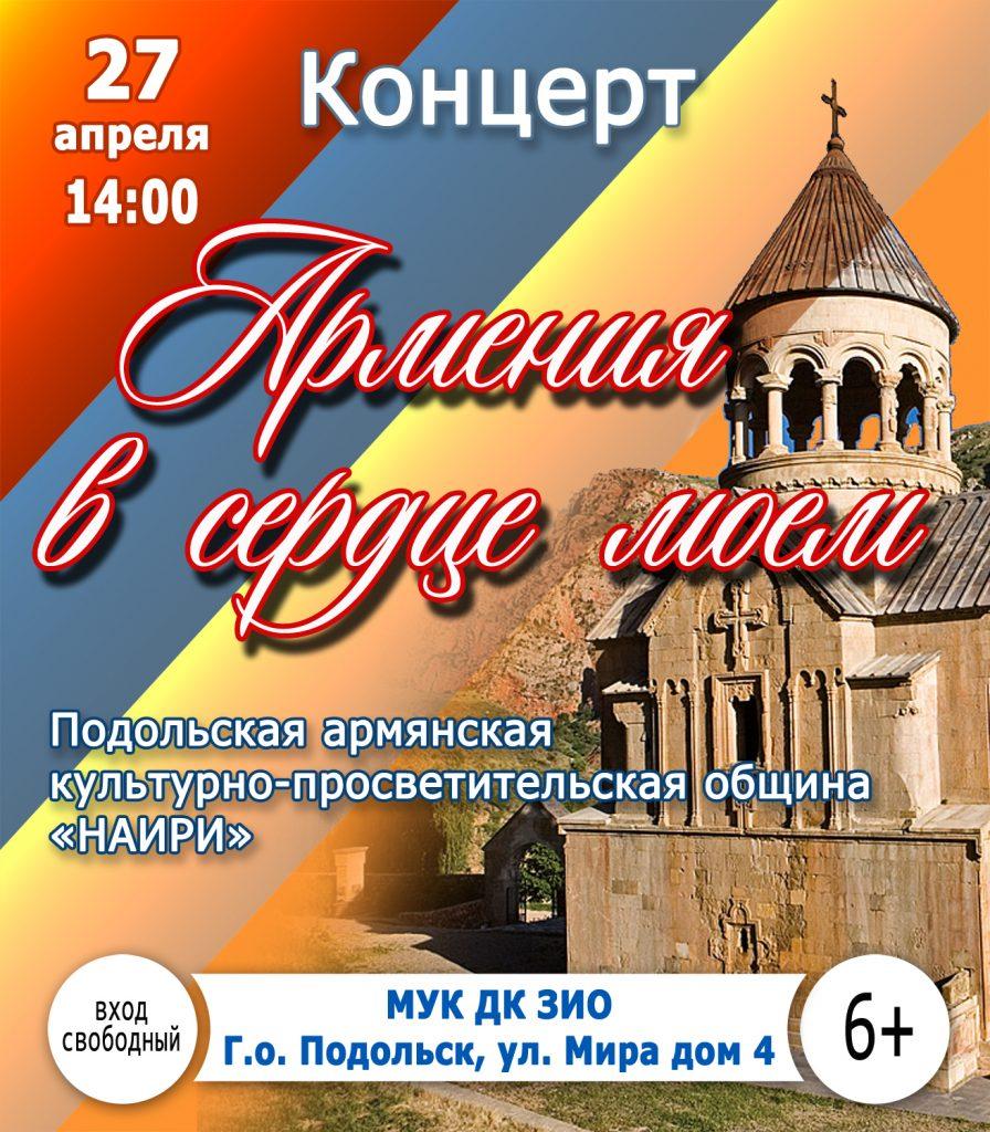 Армения в сердце моем