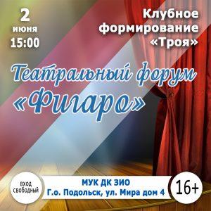 Театральный форум «Фигаро»