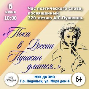 «Пока в России Пушкин длится…»