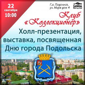 Выставка, посвященная Дню города