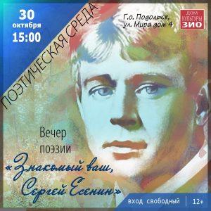 Знакомый ваш, Сергей Есенин