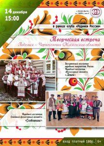 Творческая встреча Подольск - Черноголовка