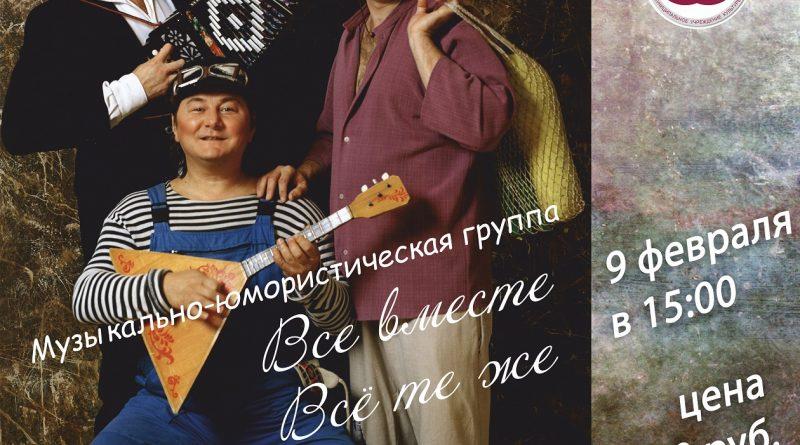 Концерт ансамбля ЭКС-ББ