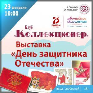 Выставка «День защитника Отечества»