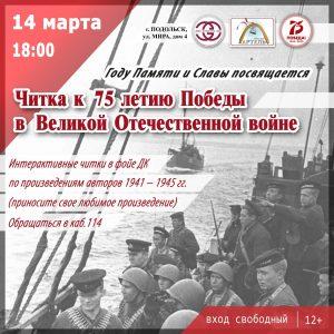 Читка к 75 летию Победы в Великой Отечественной войне
