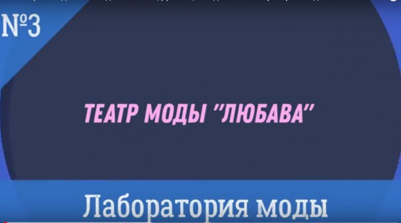 «Любава» онлайн