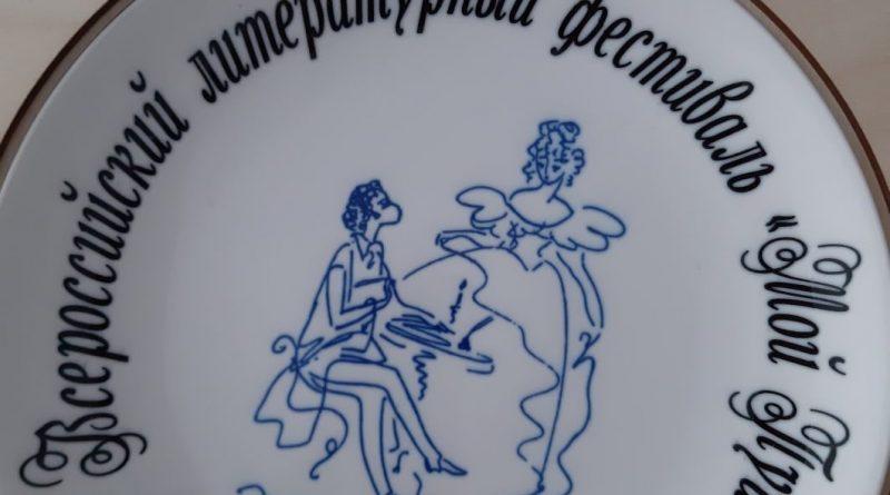 Всероссийский детский фестиваль «Мой Пушкин»