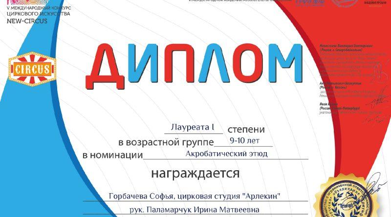 Международный конкурс циркового искусства NEW-CIRCUS