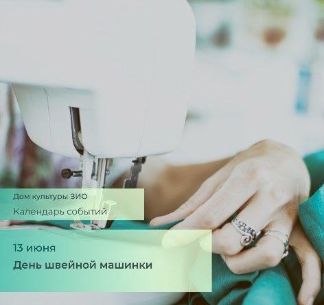 13 июня – День швейной машинки