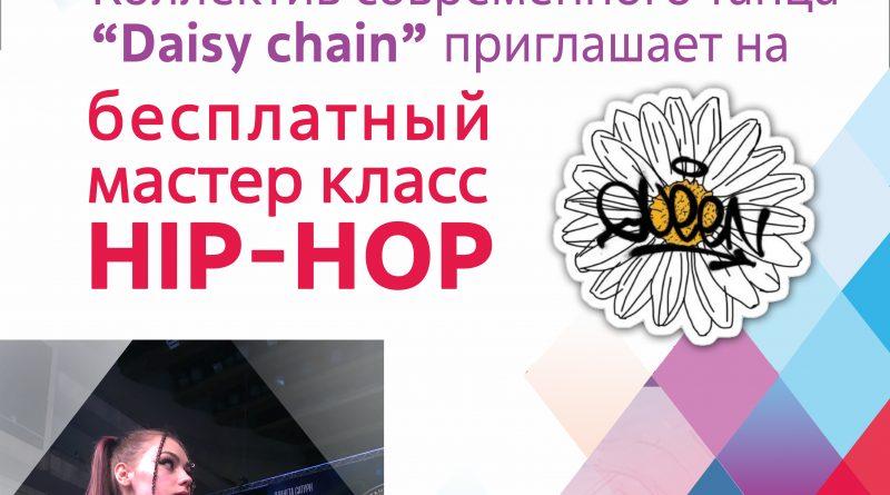 Бесплатный мастер-класс HIP-HOP