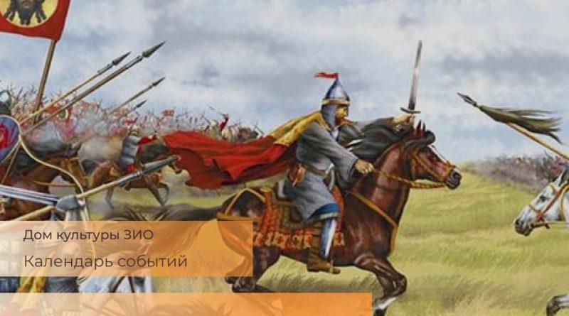21 сентября — День победы русских полков во главе с великим князем Дмитрием Донским над монголо-татарскими войсками в Куликовской битве